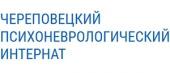 Череповецкий психоневрологический интернат