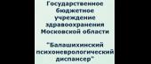 "ГБУЗ МО ""Балашихинский психоневрологический диспансер"""