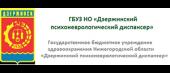 ГБУЗ НО «Дзержинский психоневрологический диспансер»