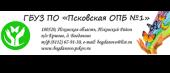 """ГБУЗ ПО """"Псковская ОПБ №1"""""""