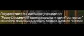 """ГКУ """"Республиканский психоневрологический интернат"""""""