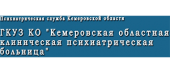 """ГКУЗ КО """"Кемеровская Областная Клиническая Психиатрическая Больница"""""""