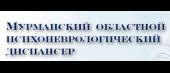 ГОБУЗ «Мурманский областной психоневрологический диспансер»