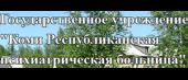 """ГУ """"Коми Республиканская психиатрическая больница"""""""