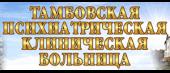 ОГБУЗ «Тамбовская психиатрическая клиническая больница»