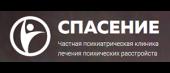 Психиатрическая клиника Спасение в Ростове-на-Дону
