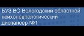 Вологодский областной психоневрологический диспансер № 1