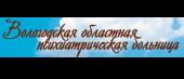 БУ ВО «Вологодская областная психиатрическая больница»