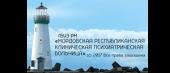 ГБУЗ «Мордовская Республиканская Психиатрическая больница»