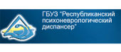 """ГБУЗ """"Республиканский психоневрологический диспансер"""""""