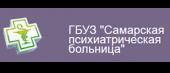 """ГБУЗ """"Самарская психиатрическая больница"""""""