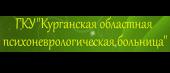 """ГКУ """"Курганская областная психоневрологическая больница"""""""