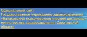 ГУЗ «Балаковский психоневрологический диспансер»