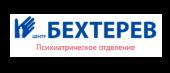 Психиатрическая клиника Бехтерев