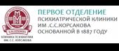 Психиатрическая клиника им. С.С. Корсакова