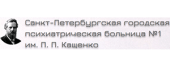 """СПБ ГБУЗ """"Психиатрическая больница №1 им. П. П. Кащенко"""""""