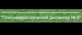 """СПБ ГБУЗ """"Психоневрологический диспансер № 6"""""""