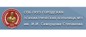 СПБ КГУЗ «Городская Психиатрическая Больница No 3 Имени И.И. Скворцова-Степанова»