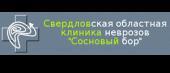 """Свердловская областная клиника неврозов """"Сосновый бор"""""""