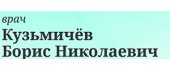 Врач-психотерапевт Кузьмичёв Борис Николаевич